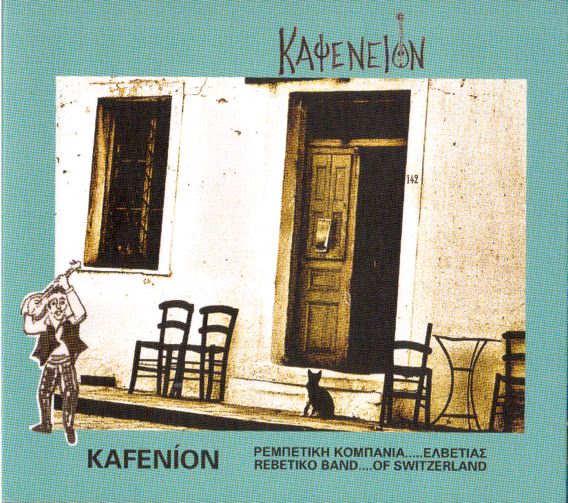 cd_kafenion_mprosta